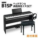 KORG B1SP BK 高低自在椅子 ヘッドホンセット 電子ピアノ 88鍵盤 【コルグ デジタルピアノ】【オンライン限定】【別売り延長保証対応プラン:E】