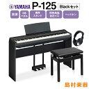 YAMAHA P-125 B 専用スタンド・3本ペダル・高低自在椅子・ヘッドホンセット 電子ピアノ 88鍵盤