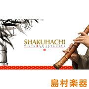 [30%OFF 数量限定]Sonica Instruments SHAKUHACHI 尺八 ソフト音源 【ソニカ SNCI005BOX】【国内正規品】