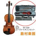 【数量限定50%OFF】STENTOR SV-320 ヴァイオリンセット 3/4サイズ 【ステンター 分数バイオリン】【弓、松脂、ハードケース付き】