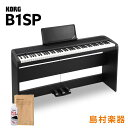 KORG B1SP BK 電子ピアノ 88鍵盤 【コルグ デジタルピアノ】【別売り延長保証対応プラン:E】