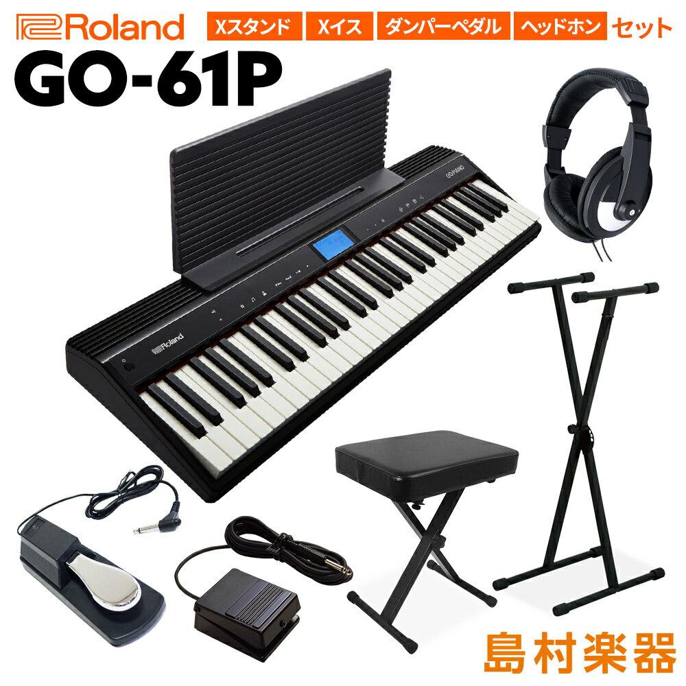 キーボード電子ピアノRolandGO-61P61鍵盤Xスタンド・Xイス・ダンパーペダル・ヘッドホンセ