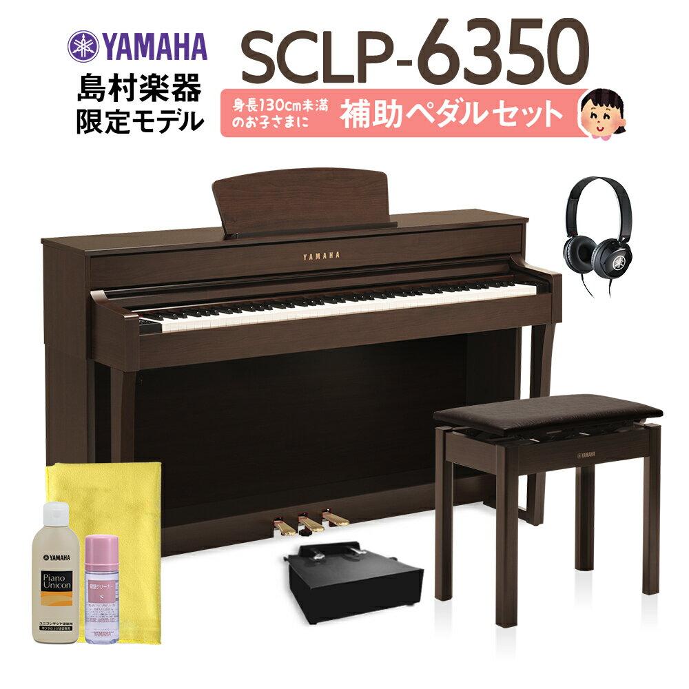 7/31まで純正ピアノカバープレゼント中YAMAHASCLP-6350補助ペダルセット電子ピアノ88