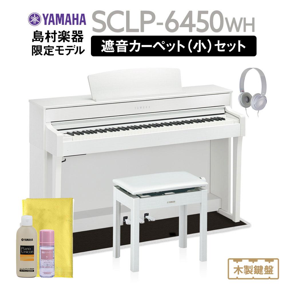 7/31まで純正ピアノカバープレゼント中YAMAHASCLP-6450WHブラックカーペット(小)セ