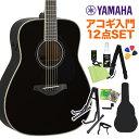 YAMAHA Trans Acoustic FG-TA Black トランスアコースティックギター初心者12点セット (エレアコ) 【ヤマハ】