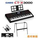 キーボード 電子ピアノ CASIO CT-X3000 スタンドセット 61鍵盤 【カシオ CTX3000】 楽器