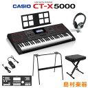 キーボード 電子ピアノ CASIO CT-X5000 スタンド イス ヘッドホンセット 61鍵盤 【カシオ CTX5000】 楽器