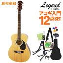 LEGEND FG-15 Natural アコースティックギター初心者セット12点セット