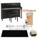 Roland LX705 DRS 電子ピアノ 88鍵盤 ブラックカーペット(小)セット 【ローランド】【配送設置無料・代引き払い不可】