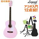 LEGEND FG-15 Kawaii Pink アコースティックギター初心者12点セット 【レジェンド】【オンラインストア限定】