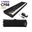 YAMAHA CP88 + SC-CP88 ステージピアノ 専用ケースセット 88鍵盤 【ヤマハ】