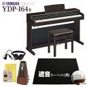 YAMAHA YDP-164R 電子ピアノ アリウス 88鍵盤 カーペット(大)セット 【ヤマハ YDP164 ARIUS】【配送設置無料・代引不可】