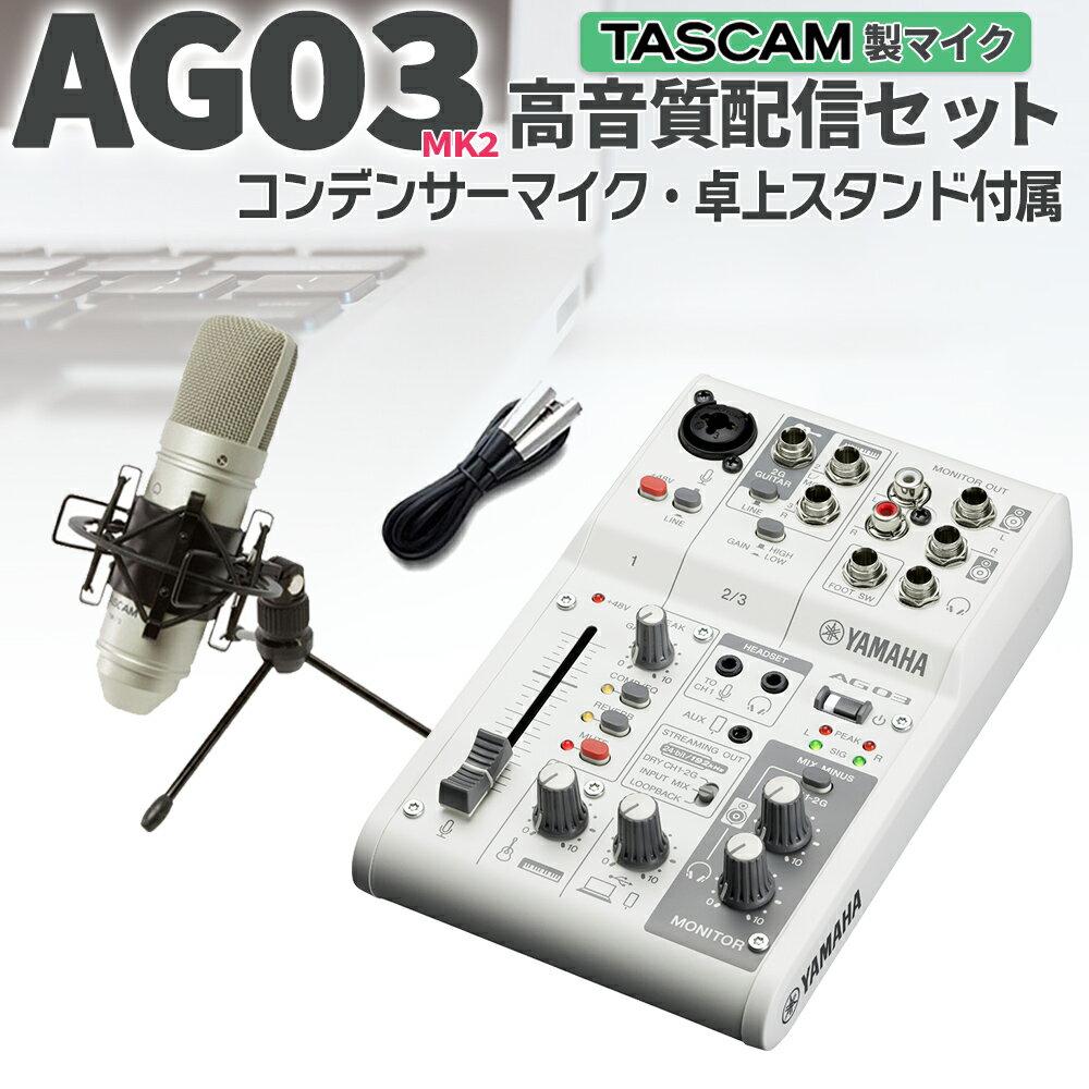 YAMAHAAG03+TM-80高音質配信録音セットTASCAMコンデンサーマイク一式付属動画配信ヤ
