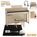Roland HP704 (ライトオーク調仕上げ) 本体とブラックカーペット(大)のセットです【特徴】アコースティック・プロジェクションによる、グランドピアノ特有の立体的な音場感と表現力の高いこだわりのハイブリット構造鍵盤で、グランドピアノ本来の奥深いサウンドと弾き心地を再現。ワンランク上のホームピアノを目指したモデルです。また、トラディショナルなピアノをモダンに魅せて、ご家庭のインテリアにマッチするデザインに仕上げています。1. 豊かな響きを持つ、生きたピアノ音。「スーパーナチュラル・ピアノ・モデリング音源」2. 表現力の高いこだわりの鍵盤には、HP704 は「PHA-50 鍵盤(ハイブリッド構造)」、HP702 は「PHA-4 スタンダード鍵盤」を搭載。3. スピーカー・システムを改良。HP704 はアコースティック・プロジェクションによる、グランドピアノの立体感を実現。4. トラディショナルなピアノをモダンに。フラッグシップ・モデルLX シリーズを継承したデザイン。5. 毎日ピアノを弾きたくなるアプリ「Piano Every Day」に対応。【従来のデジタルピアノでは成し得ないリアルな響き、表現力のモデリング音源】ホームピアノのメインモデルにHP700シリーズが進化して加わります。音源には好評の「スーパーナチュラル・ピアノ・モデリング音源」を搭載。複雑に干渉しあうピアノ本来の奥深いサウンドを可能にし、豊かな響きを実現する、グランドピアノさながらの表現力を持つピアノ音源です。弾き方によって瞬時に変化するリアルな倍音、繊細なタッチに応じた表現力、同時発音数に制限のない豊かな響きが特長。従来のサンプリング音源のデジタルピアノでは実現しえなかった、生きたピアノ音を創り出します。【こだわりの鍵盤とペダル】ピアノ演奏に最も重要と言われる鍵盤も、HP700 シリーズこだわりの部分です。HP704 には、好評のハイブリッド鍵盤「PHA-50 鍵盤」を搭載。木材+樹脂センターフレームによるハイブリッド構造の鍵盤は、アコースティック・ピアノの演奏感や風合いと安定感に優れ、メンテナンスをしないデジタルピアノだからこそ、耐久性にもこだわっています。【アコースティック・プロジェクション対応で、グランドピアノの音場感】HP704 はサウンド・システム「アコースティック・プロジェクション」に対応。各スピーカーから異なるピアノの要素を放出し、空間で交わることで、グランドピアノ特有の立体的な音場感を再現します。本体の高さとスリットも生かし、スピーカーの存在を感じさせずに、楽器全体が響きます。メインのスピーカーには、ツイーターとウーハーの2 つの役割を持つコアキシャル・スピーカーを採用。より深みのある豊かな音を奏でることができます。【ピアノをもっと好きになるデジタルならではのコンテンツ】400 曲を超える内蔵曲は、クラシック、ポップス、ジャズなど、多彩なジャンルの曲を搭載。オーケストラの伴奏付きの曲も多く、名曲の数々を楽しく演奏できます。 また鍵盤で「ドレミ」を弾くと音名が鳴るドレミ音色も搭載。初心者の方やお子さまが歌いながら弾いて音符を覚える練習になります。さらにBluetooth機能はオーディオ/ MIDI ともに対応。音楽サイトの好きな曲と一緒に演奏したり、レッスン動画と合わせて練習したり、ピアノの楽しさが広がります。【毎日ピアノが弾きたくなるアプリ「Piano Every Day」対応】毎日少しでもピアノに触れること、それが上達への一番の近道です。オリジナル・アプリ「Piano Every Day」では、日々の練習を楽しくサポート。演奏を自動で録音し、練習の頻度や過程を確認して、練習を聴き返すこともできます。特にお子さまのいるご家庭では、練習を励ましながら、成長を見守ることができるツールです。1 Week Master やフラッシュカードなど、楽しみながら成長を促すコンテンツもあります。【詳細情報】■音源●ピアノ音:スーパーナチュラル・ピアノ・モデリング音源●最大同時発音数:ピアノ:無制限(「グランド」音色ボタンのソロ演奏時)、その他音色:384●音色:324 音色■鍵盤 【HP704】PHA-50 鍵盤:ハイブリッド構造(木材×樹脂センターフレーム)、エスケープメント付、象牙調・黒檀調(88 鍵)■ペダル プログレッシブ・ダンパー・アクション・ペダル(ダンパー・ペダル:連続検出、ソフト・ペダル:連続検出/機能切替可、ソステヌート・ペダル:機能切替可)■スピーカー・システム●スピーカー・システム:【HP704】アコースティック・プロジェクション●スピーカー:【HP704】キャビネット+ニアフィールド・スピーカー:12 + 2.5cm × 2(コアキ