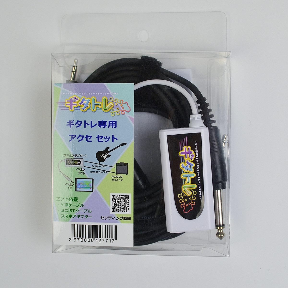 島村楽器ギタートレーニングアプリ「ギタトレ」用接続ケーブルセット