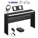 YAMAHA P-45B ブラック 電子ピアノ 88鍵盤 専用スタンド・ヘッドホンセット 【ヤマハ P45B】