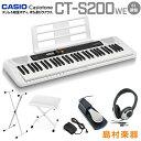 キーボード 電子ピアノ CASIO CT-S200 WE ホワイト スタンド イス ヘッドホン ペダルセット 61鍵盤 Casiotone カシオトーン 【カシオ CTS200 CTS-200】