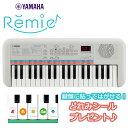 キーボード 電子ピアノ YAMAHA PSS-E30 Remie(レミィ) 37鍵盤  ヤマハ キッズ 子ども プレゼント  楽器