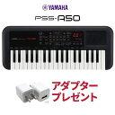 【お一人様1台限り】キーボード 電子ピアノ YAMAHA PSS-A50 37鍵盤 【ヤマハ 音楽制作 ミニキーボード】 楽器
