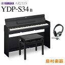 【配送設置サービス】 YAMAHA YDP-S34 B 高低自在イス・ヘッドホンセット 電子ピアノ アリウス 88鍵盤 【ヤマハ】【配送設置無料・代引不可】
