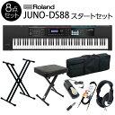 Roland JUNO-DS88 スタート8点セット シンセサイザー 【フルセット】 【ローランド】