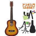 【オンラインストア限定】ミニアコースティックギター「W60」の初心者セット【特徴】小ぶりで手軽にアコースティックギターを楽しめる480mmスケールのミニギター。通常サイズと同じチューニングで演奏できます。TOP:SpruceSIDE&BACK:SapeleNECK:Gaboon mahoganyFINGERBOARD:RosewoodSCALE:480mm/19fHARDWARE:ChromeJANコード:4534853516242【bgn_agbrown】【20200518a_seto】