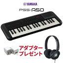 【お一人様1台限り】キーボード 電子ピアノ YAMAHA PSS-A50 HPH-100Bヘッドホンセット 37鍵盤 【ヤマハ 音楽制作 ミニキーボード】