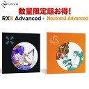[数量限定 超得セット] iZotope RX8 Advanced ノイズ除去からカラオケ作成までこなすオーディオリペアツール 【アイゾトープ】