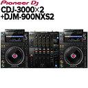 Pioneer DJ CDJ-3000×2+DJM-900NXS2セット 【パイオニア】
