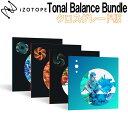 [数量限定特価] iZotope Tonal balance Bundle クロスグレード版 from Waves Gold , Horizon 【アイゾトープ】[メール納品 代引き不可]