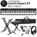 Studiologic Numa Compact2X スタート8点セット スピーカー付き ステージピアノ[専用ケース/スタンド/ペダル] 【スタジオロジック】