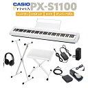 CASIO PX-S1100 WE ホワイト 電子ピアノ 88鍵盤 ヘッドホン Xスタンド Xイス ダンパーペダルセット 【カシオ PXS1100 Privia プリヴィア】【PX-S1000後継品】