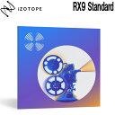 [特価 2021/10/29迄] iZotope RX9 Standard 【アイゾトープ】[メール納品 代引き不可]