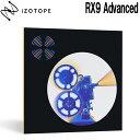 [特価 2021/10/29迄] iZotope RX9 Advanced 【アイゾトープ】[メール納品 代引き不可]