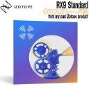 [特価 2021/10/29迄] iZotope RX9 Standard クロスグレード版 from any paid iZotope product 【アイゾトープ】[メール納品 代引き不可]