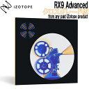 [特価 2021/10/29迄] iZotope RX9 Advanced クロスグレード版 from any paid iZotope product 【アイゾトープ】[メール納品 代引き不可]