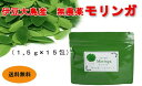 モリンガ茶 1.5g×15包 約半月分 送料無料 伊豆大島産の無添加で無農薬の上質なモリンガ茶です。