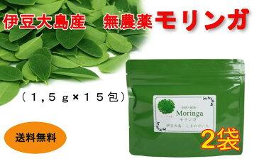 モリンガ茶 1.5g×15包 2袋セット 約一か月分 送料無料 伊豆大島産の無添加で無農薬の上質なモリンガ茶です。