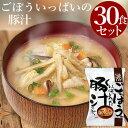 【送料無料】ごぼういっぱい 豚汁 30食セット フリーズドライ 味噌汁 お味噌汁 みそ汁 インスタン