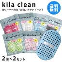 【メール便送料無料!】脱臭剤+除菌!kila clean(キラクリーン) 2個x2セット入り 光触媒が菌の繁殖を抑え靴の中を除菌!