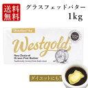 グラスフェッドバター 無塩 1kg ニュージーランド 産 大容量 業務用 butter ■ バターコーヒー にも