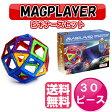 マグプレイヤー Magplayer 30ピース ビギナーズセット マグフォーマー MAGFORMERS マグネットブロック 創造力を育てる知育玩具 想像力 磁石 パズル ブロック プレゼント ギフト 誕生日 知育玩具 認知症 予防 クリスマス