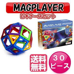 マグプレイヤー ビギナーズセット マグフォーマー MAGFORMERS マグネット ブロック