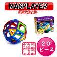 マグプレイヤー Magplayer 20ピース お試しセット マグフォーマー MAGFORMERS マグネットブロック 創造力を育てる知育玩具 想像力 磁石 パズル ブロック プレゼント ギフト 誕生日 知育玩具 認知症 予防 クリスマス