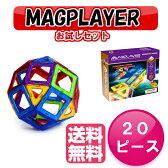 マグプレイヤー Magplayer 20ピース お試しセット マグフォーマー MAGFORMERS マグネットブロック 創造力を育てる知育玩具 想像力 磁石 パズル ブロック プレゼント ギフト 誕生日 知育玩具 認知症 予防 クリスマス 05P28Sep16 0824楽天カード分割
