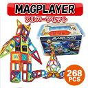 マグプレイヤー Magplayer 268ピース フルパーツセット 収納ケース付き マグフォーマー MAGFORMERS マグネットブロック 創造力を育てる知育玩具 想像力 磁石 パズル ブロック プレゼント ギフト 誕生日 知育玩具 認知症 予防 クリスマス 05P03Dec16