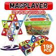 マグプレイヤー Magplayer 198ピース ビッグボックスセット 収納ケース付き マグフォーマー MAGFORMERS マグネットブロック 創造力を育てる知育玩具 想像力 磁石 パズル ブロック プレゼント ギフト 誕生日 知育玩具 認知症 クリスマス 1005_flash 0824楽天カード分割