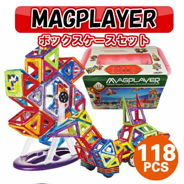 マグプレイヤー マグフォーマー Magplayer 118ピース ボックスケースセット 収納ケース付き MAGFORMERS マグネットブロック おもちゃ 創造力を育てる知育玩具 想像力 磁石 パズル ブロック プレゼント ギフト 誕生日 認知症 クリスマス 1005_flash 0824楽天カード分割