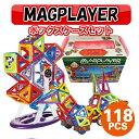 マグプレイヤー マグフォーマー Magplayer 118ピース ボックスケースセット 収納ケース付き MAGFORMERS マグネットブロック おもちゃ 創造力を育てる知育玩具 想像力 磁石 パズル ブロック プレゼント ギフト 誕生日 認知症 クリスマス ラッピング 05P03Dec16