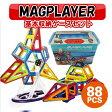 マグプレイヤー MAGPLAYER 88ピース マグフォーマー 車輪 観覧車入り 基本収納ケースセット 収納ケース付き MAGFORMERS 新感覚のマグネットブロック おもちゃ 創造力を育てる知育玩具 想像力 磁石 パズル プレゼント ギフト 誕生日 クリスマスラッピング 05P03Dec16